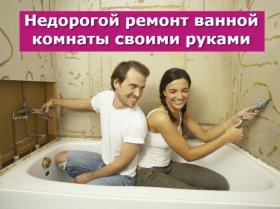 Недорогий ремонт ванної кімнати своїми руками